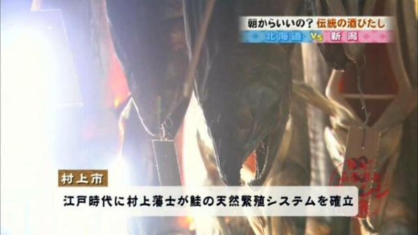 村上は200年以上も前の江戸時代に鮭の天然繁殖システムを考え出したまち