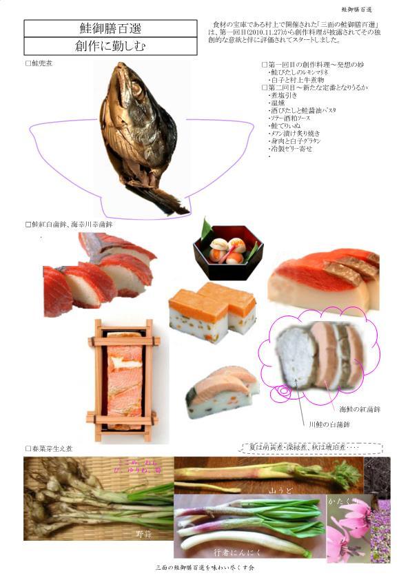 鮭御膳百選|創作に勤しむ