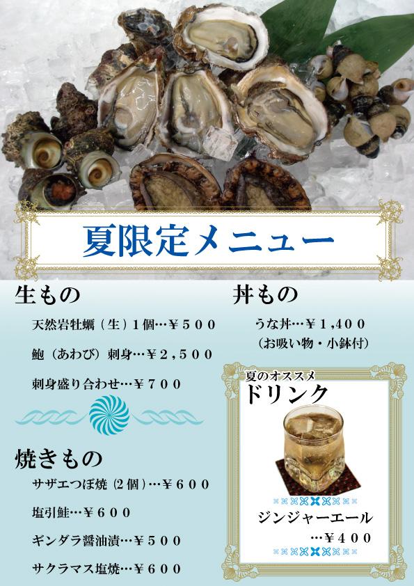 岩牡蠣、アワビ、サザエ