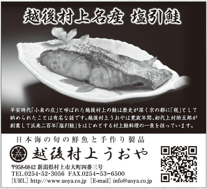 村上名産塩引鮭