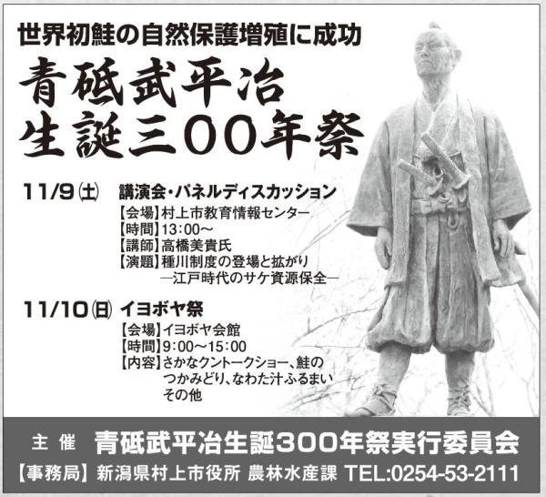 青砥武平治生誕300年
