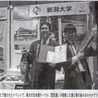 サケ×アテグランプリ2013