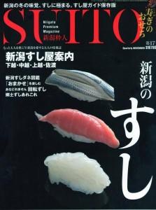 SUITO新潟粋人