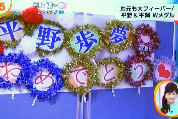 平野歩夢選手おめでとう!