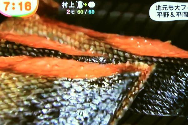 村上名産塩引き鮭