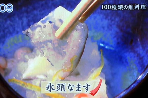 鮭の氷頭なます