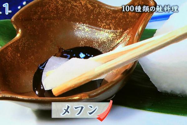 鮭のメフン