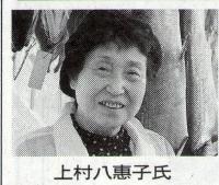 上村八恵子