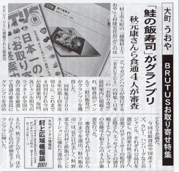 「鮭の飯寿司」がグランプリ