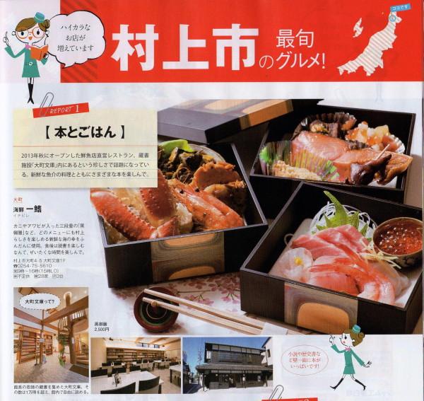 Komachi 地元で人気のおいしい店