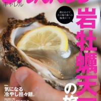 CARREL岩牡蠣天国
