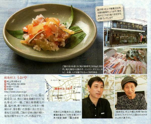 かつてはどの家でも作っていた「鮭の飯寿司」