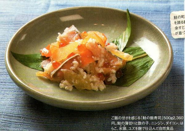 鮭の飯寿司 鮭の飯寿司は村上の郷士料理でありお正月のごちそう|新潟日報フレップ | 鮭の町村上の