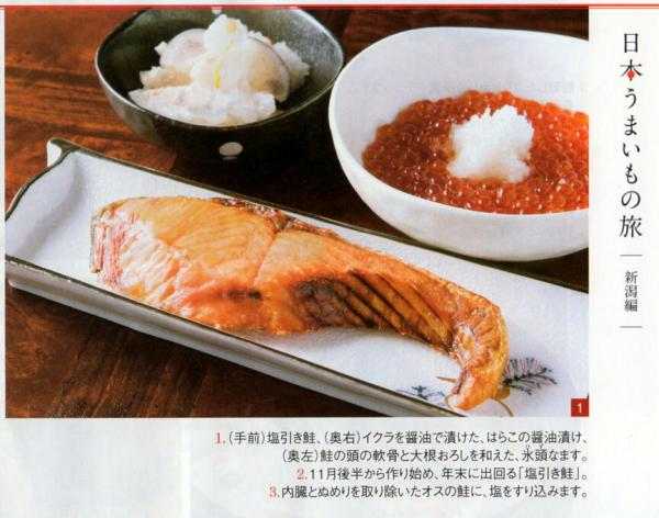 塩引き鮭と鮭の醤油はらこ