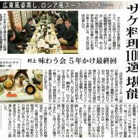 新潟日報 鮭百選
