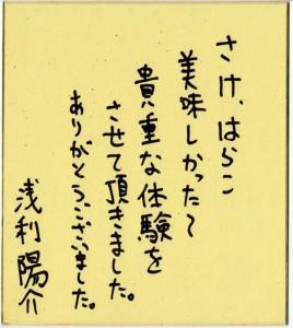 浅利陽介の画像 p1_23