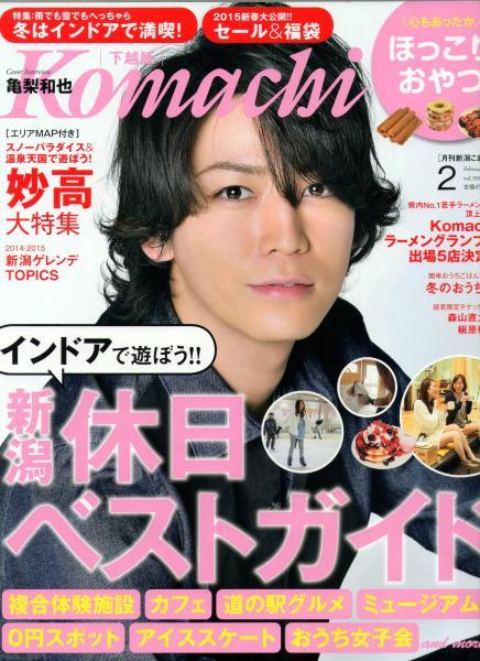 月刊Komachi2015 2月号