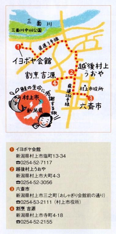 鮭の町、新潟県村上市