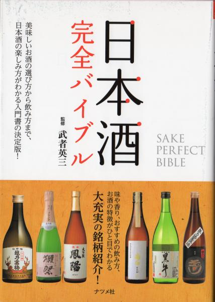 日本酒完全バイブル