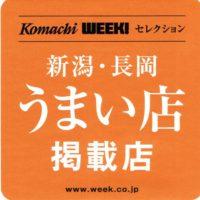 Komachi WEEK! 新潟うまい店