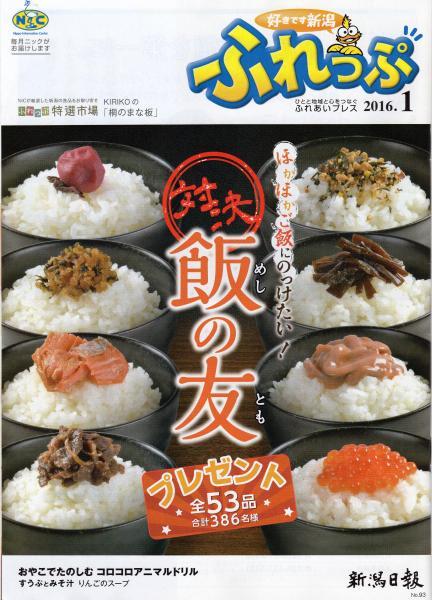 ふれっぷ対決、飯の友 ふるさとの味で鮭の醤油はらこが紹介されました