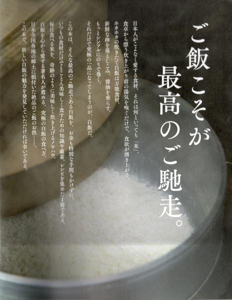 日本全国郷土のご飯のお供