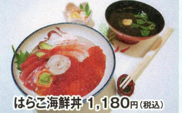 はらこ海鮮丼 1180円