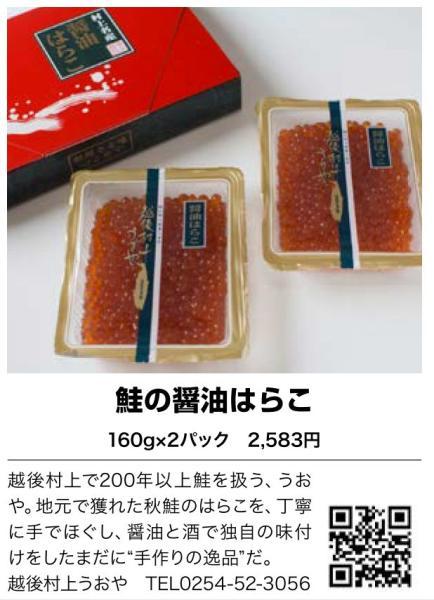 いくら醤油漬(鮭の醤油はらこ)