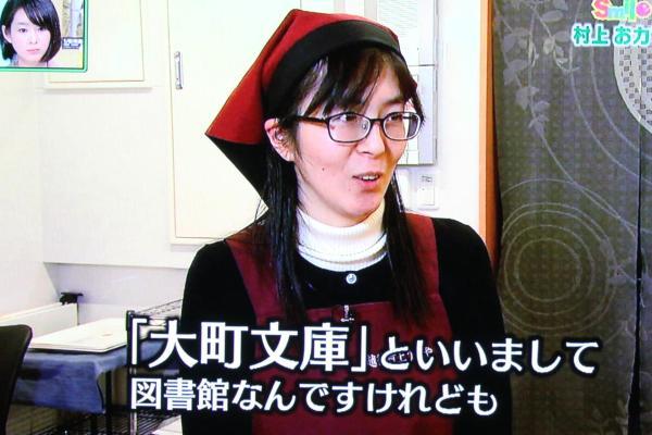 『海鮮一鰭』渡辺真里加さん