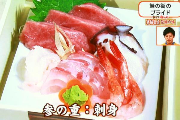 日本海でとれた新鮮な刺身が華やかな参の重
