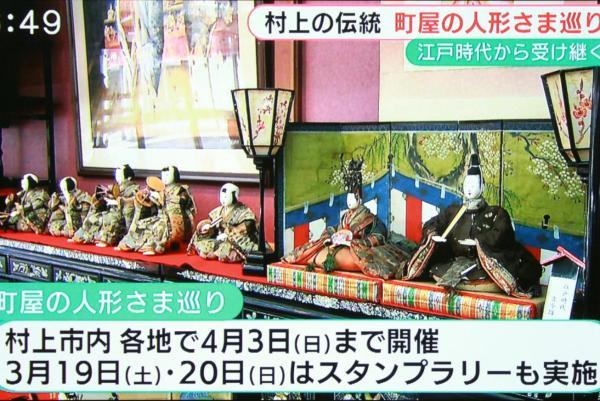 町屋の人形様巡りは来月3日まで開かれていて