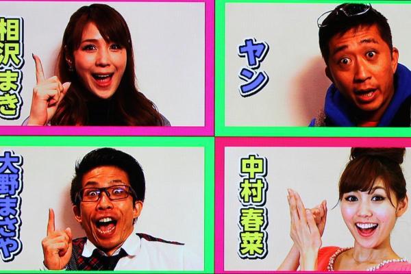 相沢まきさん、ヤンさん、大野まさやさん、中村春菜さん