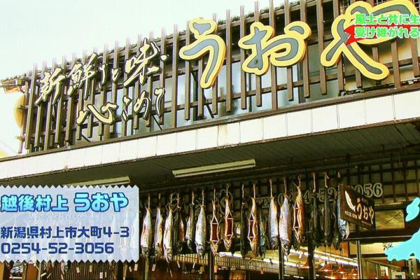 """創業およそ200年という老舗の魚屋、""""越後村上うおや"""""""