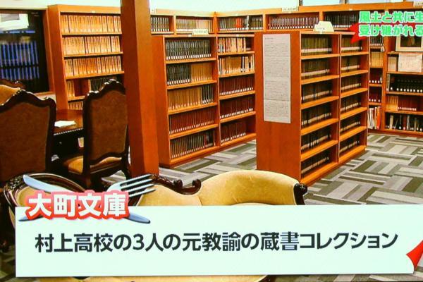 村上高校の3人の元教諭の蔵書コレクション