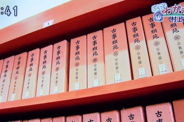 日本で初めてと言われる百科事典