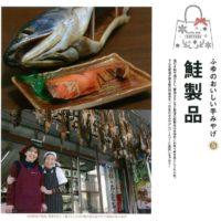 ふゆのおいしい手みやげで「塩引鮭」が紹介されました