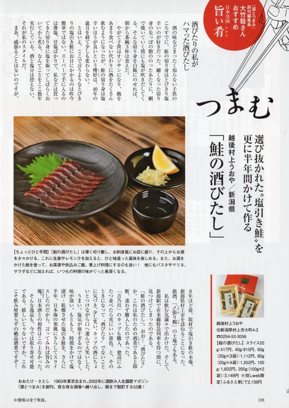 「鮭の酒びたし」は薄く切り難し、お刺身風にお皿に盛り、その上からお酒を少々かける。
