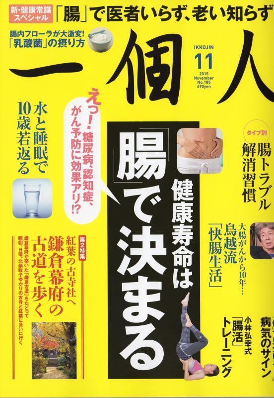 月刊一個人 日本全国旨い肴で「鮭の酒びたし」が紹介されました