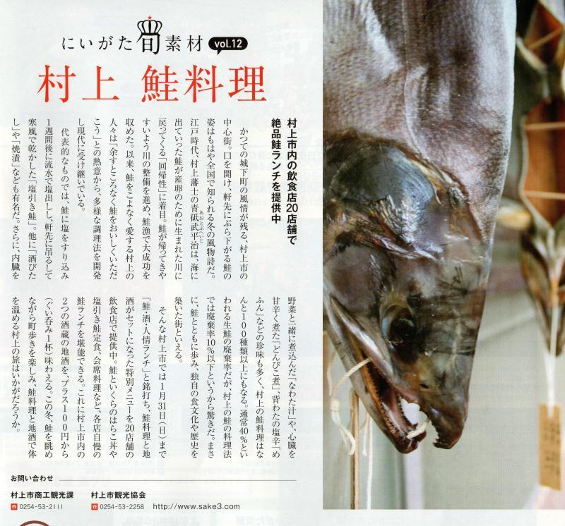 にいがた旬食材 村上鮭料理