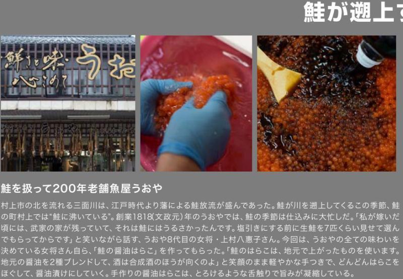 手作りの醤油はらこは、とろけるような舌触りで旨みが凝縮している