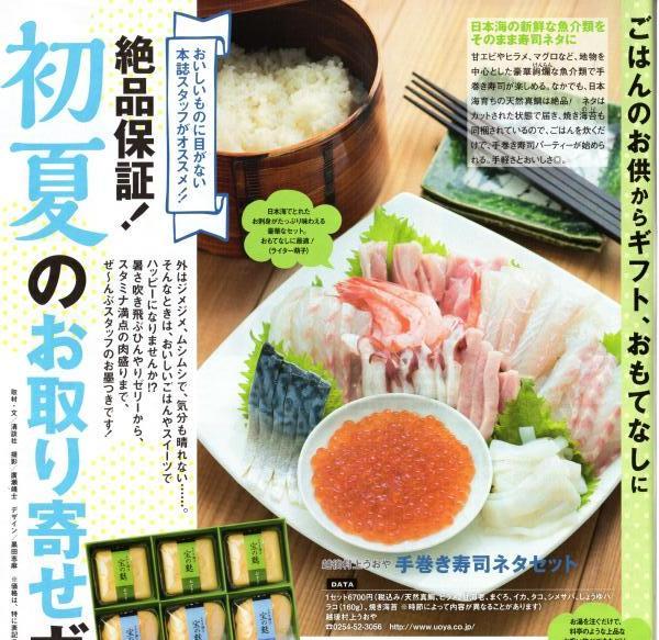 日本海の新鮮な魚介類をそのまま寿司ネタに