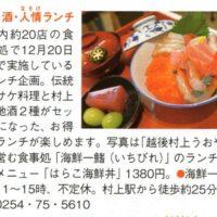 鮭・酒・人情ランチ