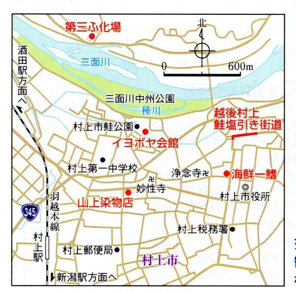 塩引き鮭が彩る城下町・村上 新潟県村上市