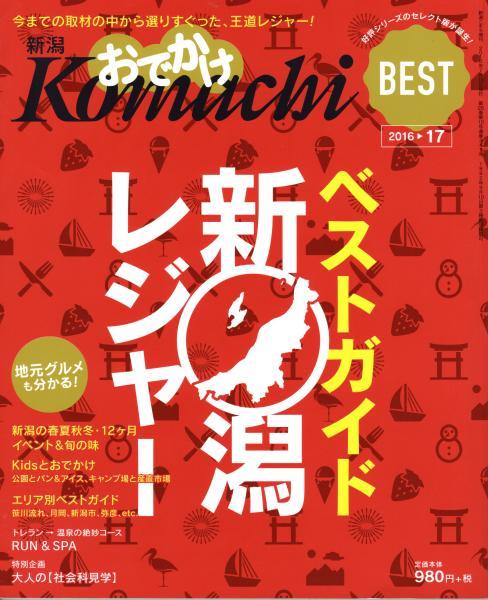 おでかけkomachi ベストガイド新潟レジャ