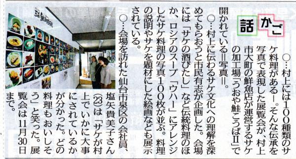 新潟日報 鮭料理の魅力ずらり 村上で写真展