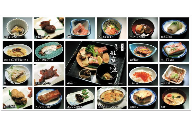 2011年 第ニ回 鮭料理百選