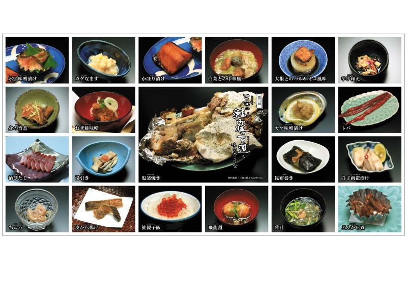 2012年 第三回 鮭料理百選
