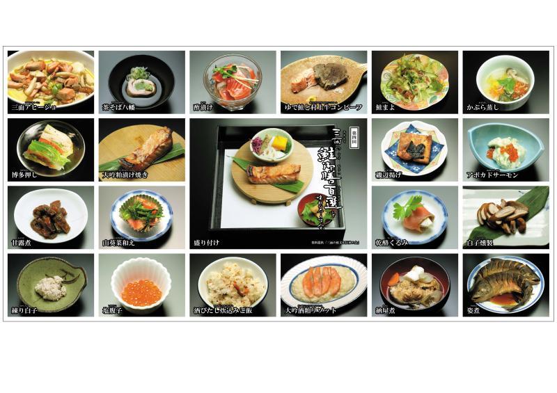 2013年 第四回 鮭料理百選