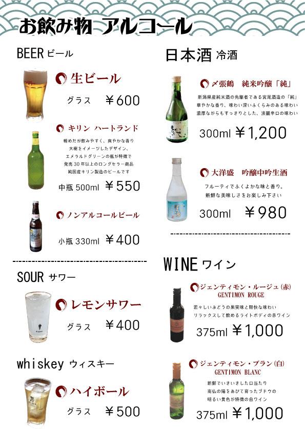 お飲み物(アルコール)