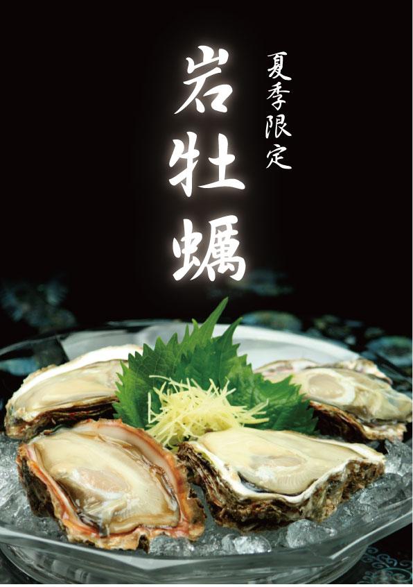 夏季限定販売・岩牡蠣